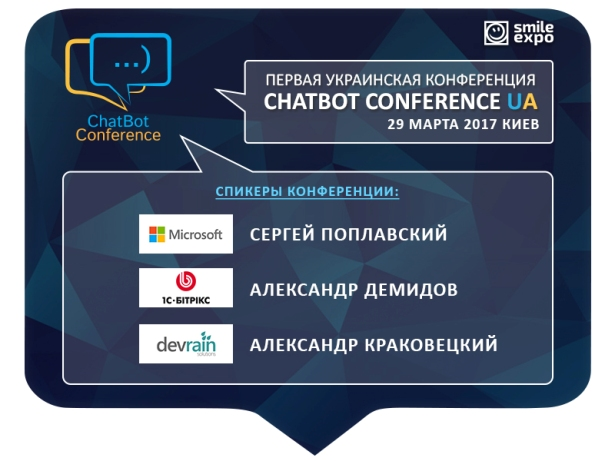 800Х600_speakers_ChatBot_ru