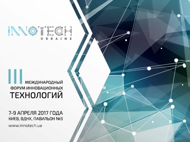 Innotech Ukraine-2017