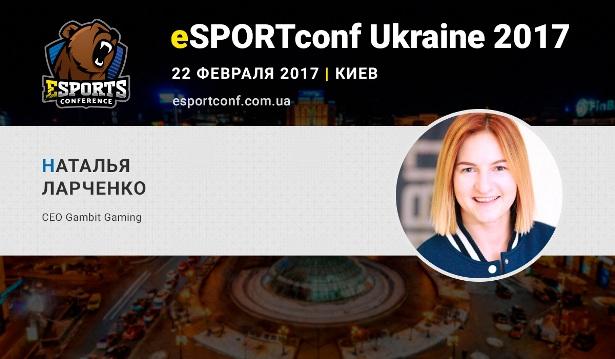 Larchenko-eSPORTconf Ukraine 2017