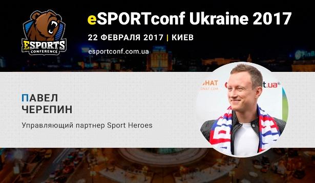 cherepin_eSPORTconf Ukraine-2017