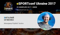 ogienko_eSPORTconf Ukraine-2017