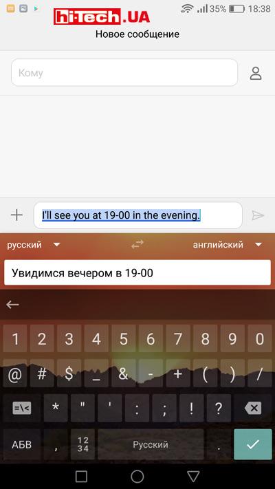 Мгновенный перевод в клавиатуре Gboard