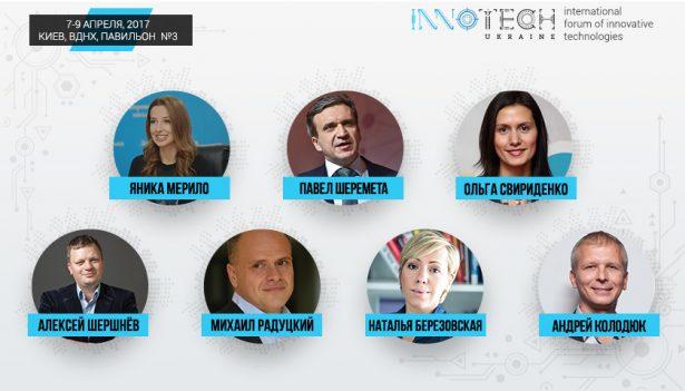 Image_Innotech 2017 conference_ru