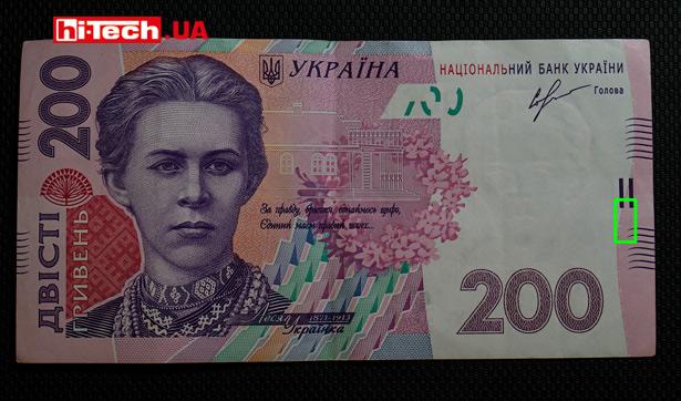 Купюра 200 грн.