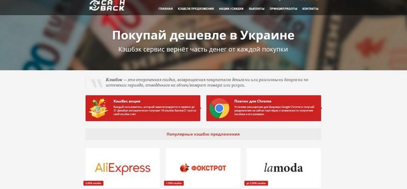Mycashback (mycashback.com.ua). Список партнеров этого украинского сервиса  состоит из 160 магазинов. Отличается он особенной b7703ba17402f