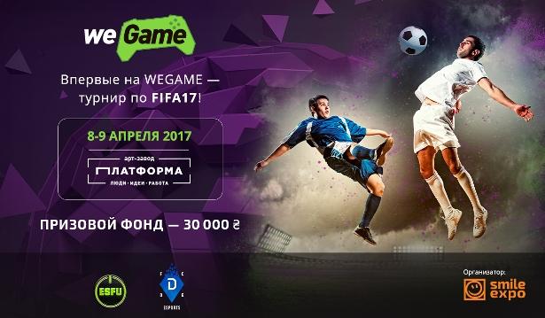 fifa-WeGame