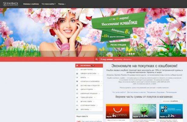 payBack (payback.ua) — один из самых крупных украинских кешбэк-сервисов. На  сегодня в его списке 116 магазинов 11 различных категорий (от косметики до  ... 6183fa5c0285a