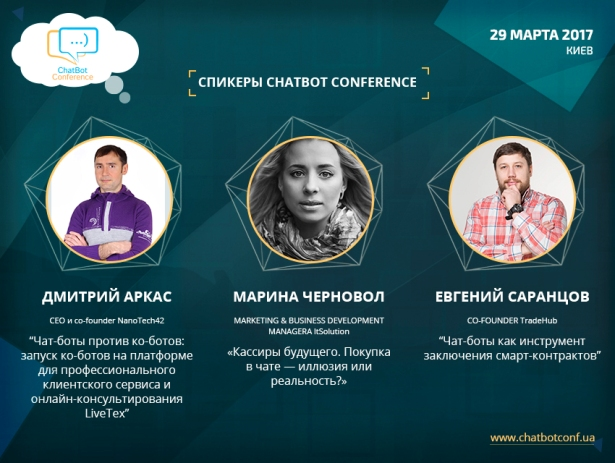 speaker_all_ru_CBC_ChatBot Conference