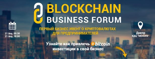 Blockchain Business Forum Ukraine 2017