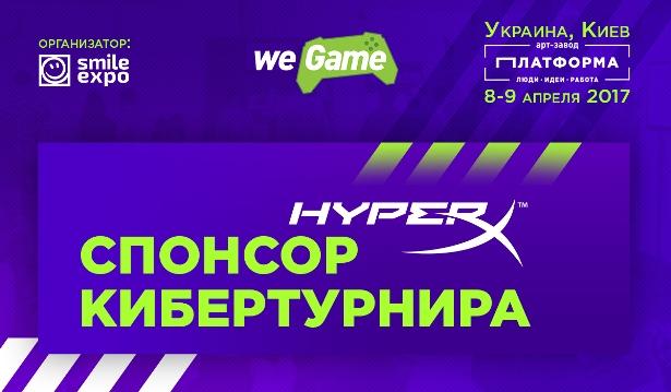 HyperX-WEGAME VaultCup-2