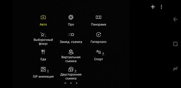 Выбор режимов съемки Samsung Galaxy S8/S8+