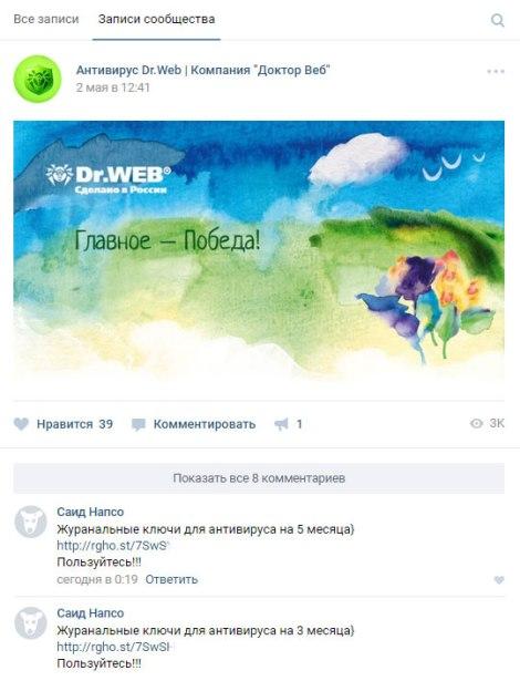 Dr.Web-links-2