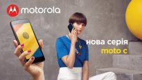 Motorola_Moto С серия_launch in UA