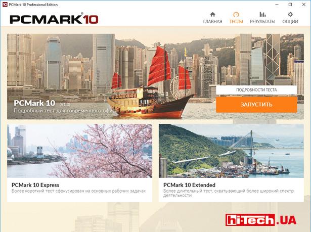 PCMark-10 выбор тестов