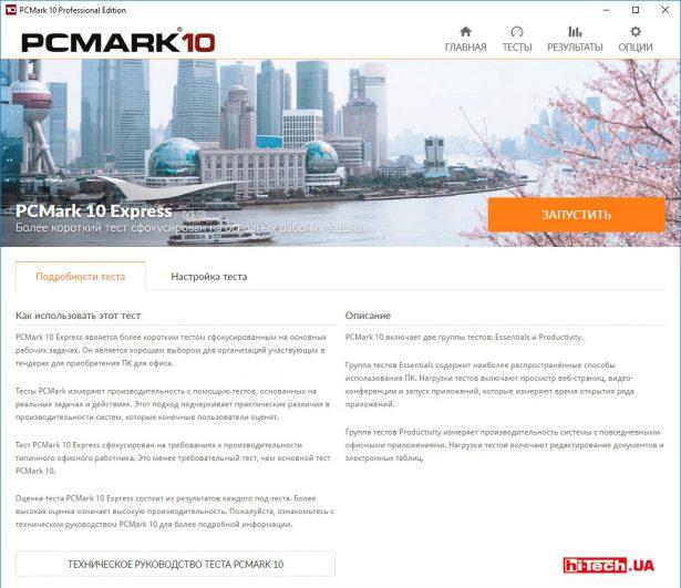 Описание теста PCMark 10 Express
