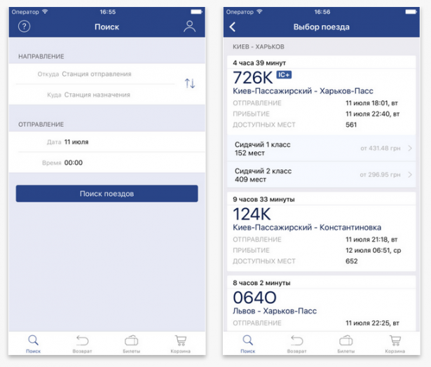 Билеты через iPhone: Укрзализныця выпустила приложение