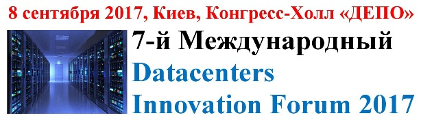 Datacenters-Innovation-forum-2017