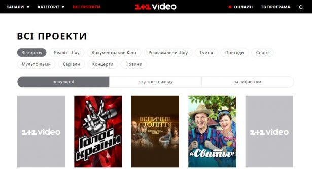 1plus1 video VOD
