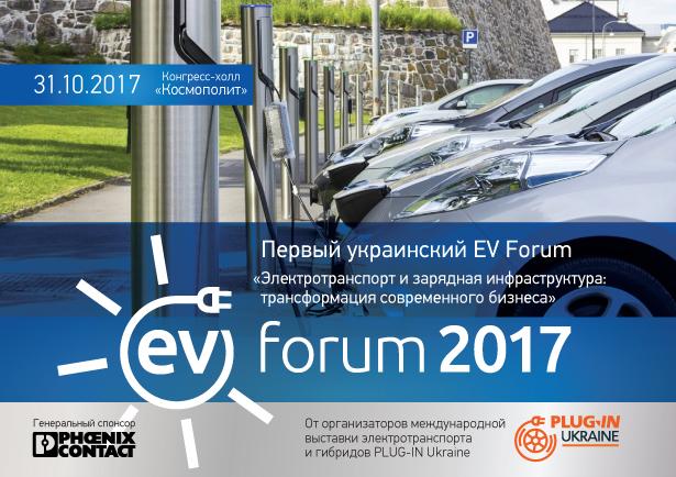 EV_forum_2017