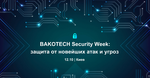 12.10_IT_Security_Zashchita_ot_atak_ugroz