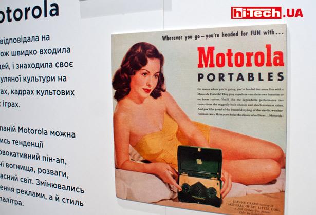 Ретро-реклама Motorola