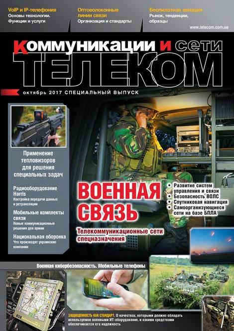 Telecom#spec-2017_02