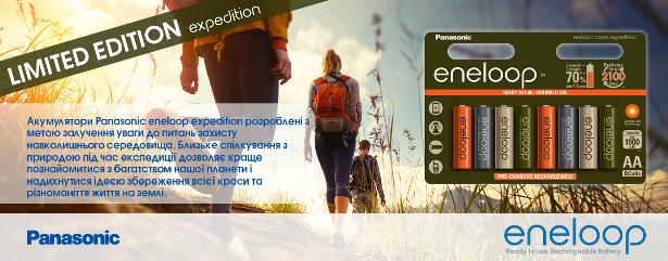 eneloop_exp_ukr