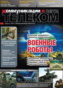 telecom svyaz 2017 3 cover