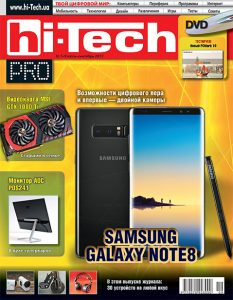 Cover-print-HT-Pro_#07-09-2017-2