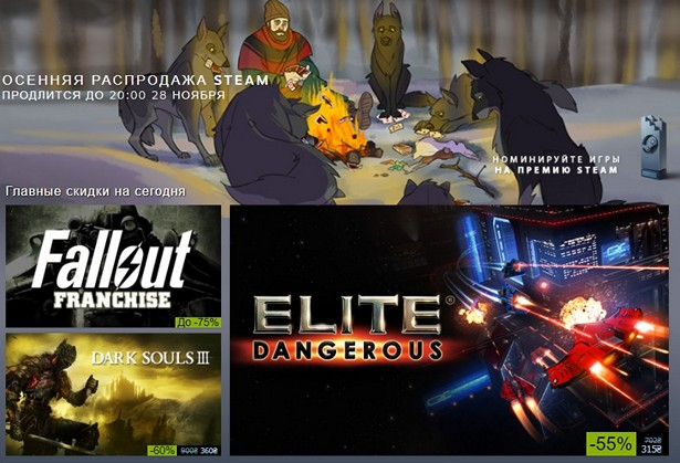 Steam Autumn Sale