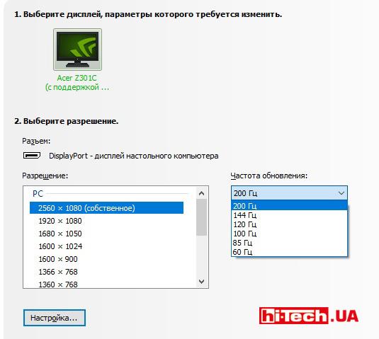 Выбор частоты обновления экрана 200 Гц в игровом мониторе Acer Predator Z301CT