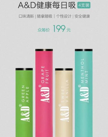 Xiaomi A&D e-cigarette