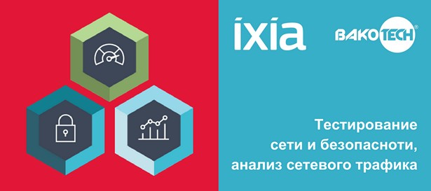 IXIA_bakotech_test_infrastructure_security_traffic_visibility