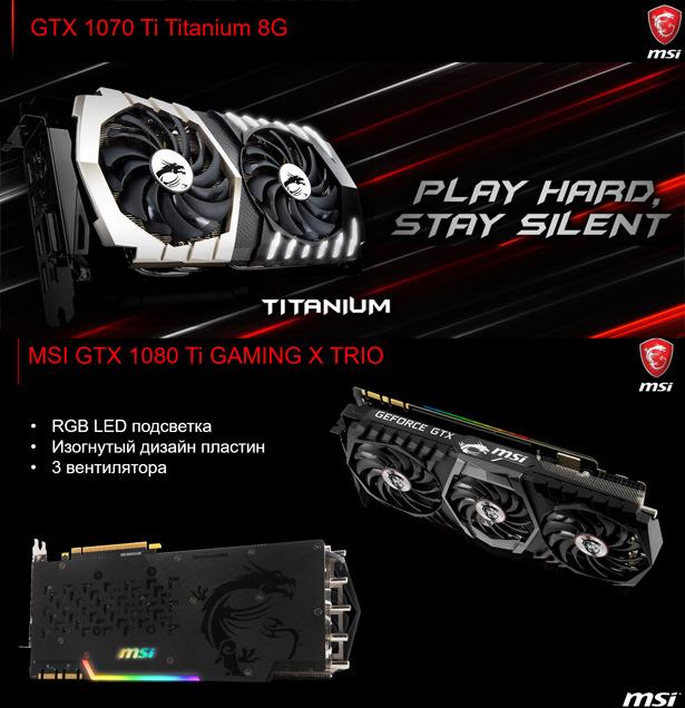 Новые белые видеокарты серии Titanium и добавление 3-вентиляторной модели в линейку MSI Gaming