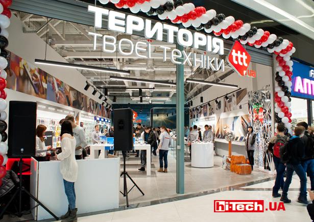 Магазин «Территория Твоей Техники» (ttt.ua) в ТРЦ «Лавина»