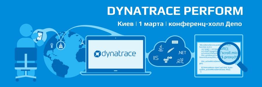 DYNATRACE_Perform_Kyiv