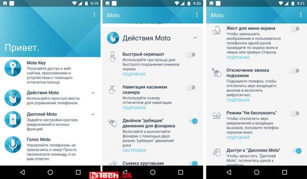Интерфейс Moto X4