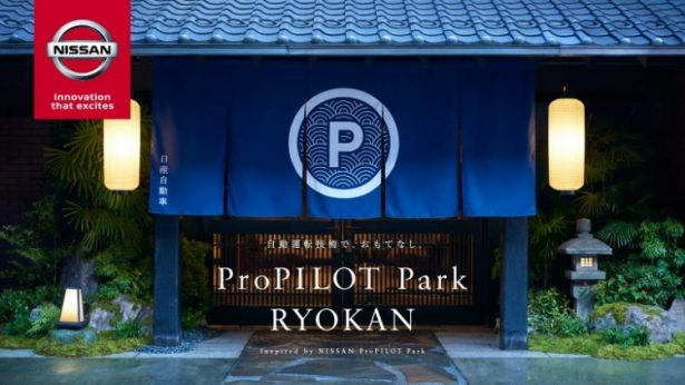 ProPILOT Park