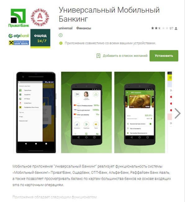 fake ukrainian mobile bank