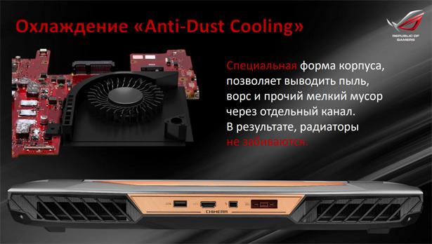 система охлаждения ASUS ROG G703