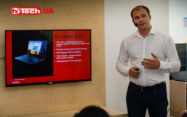 Презентация ноутбуков Lenovo серии ThinkPad 2018 года в Украине