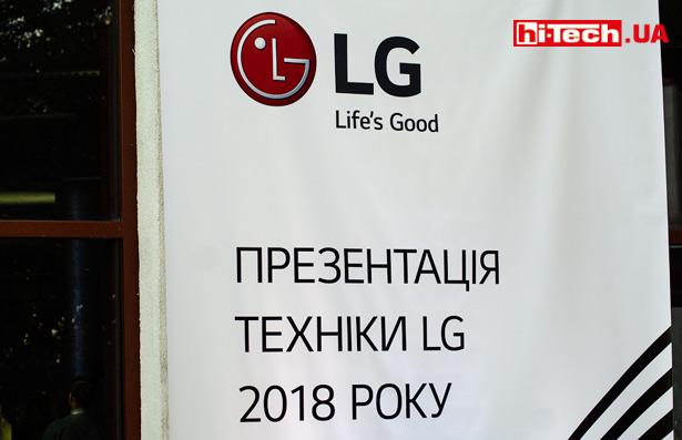Презентация новинок техники LG 2018 года в Украине