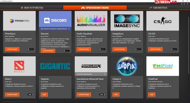Основной список приложений и игр, совместимых с системой подсветки SteelSeries GameSense