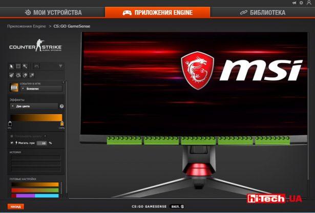 Настройка подсветки MSI Optix MPG27C для игры CS:GO