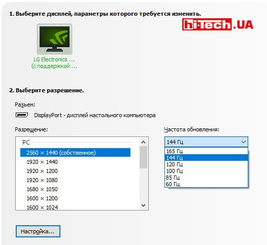 Выбор частоты обновления в игровом мониторе LG 32GK850G-B