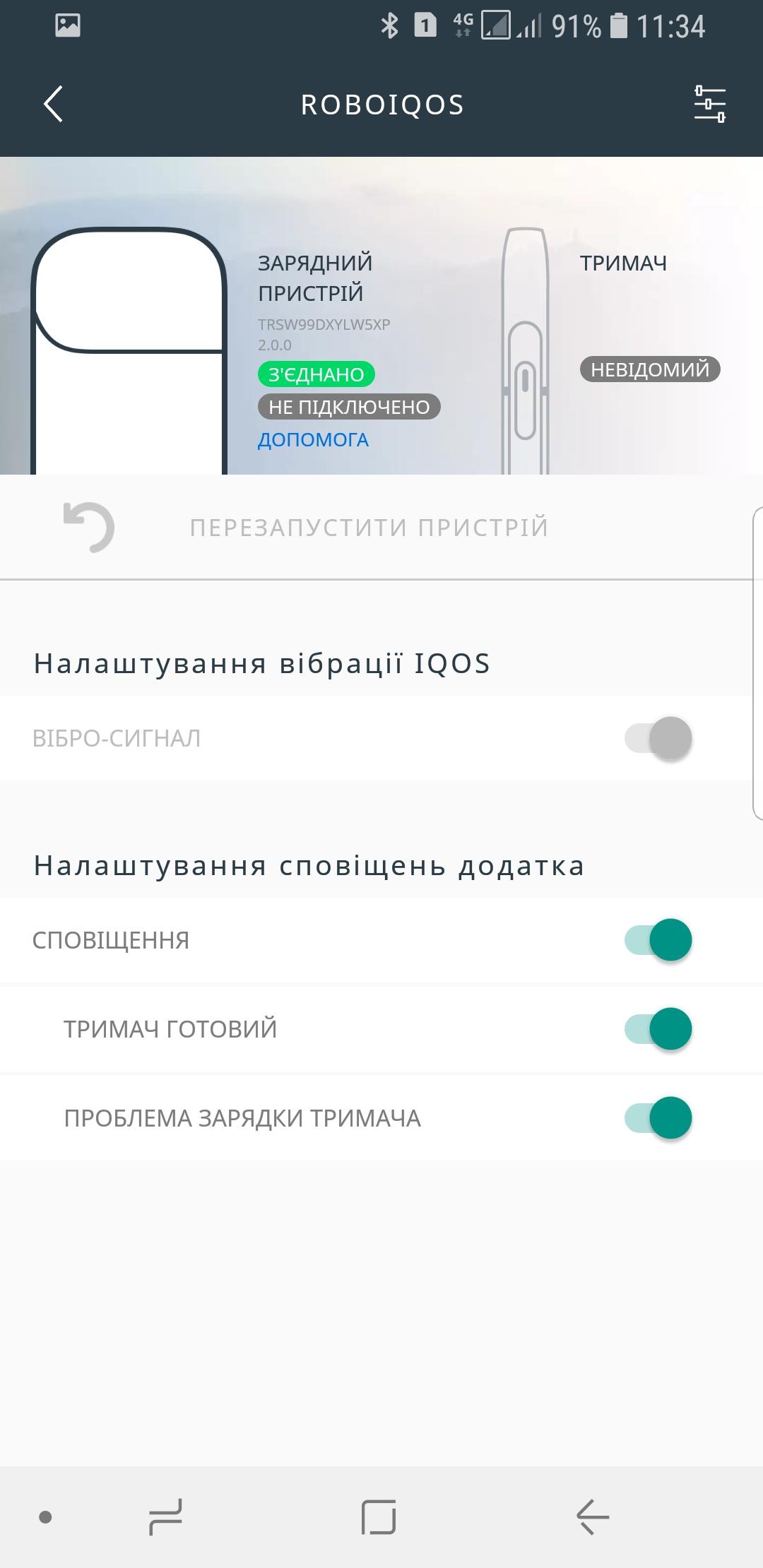 Второе пришествие: как IQOS стал быстрее и с Bluetooth - hi