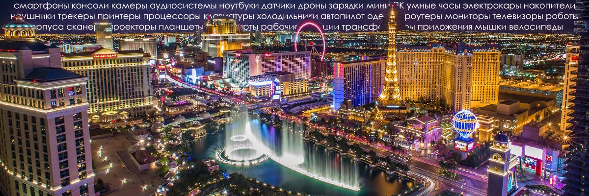 Новости и анонсы выставки CES 2019