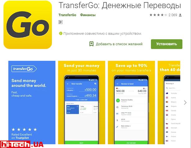 Приложение TransferGo в Google Play Market