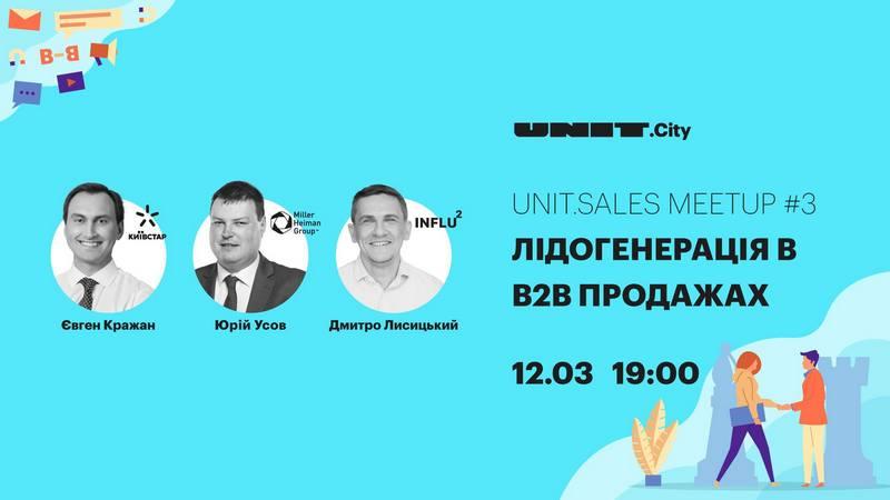 UNIT.Sales Meetup # 3 | Лидогенерации в В2В продажах