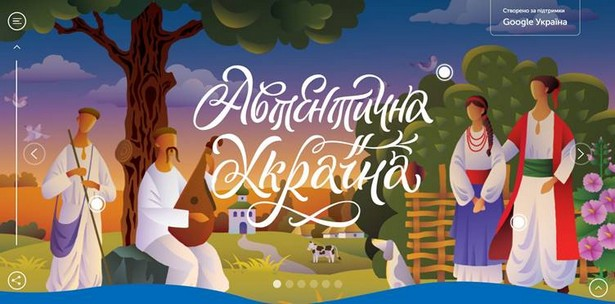 Google Автентична Україна